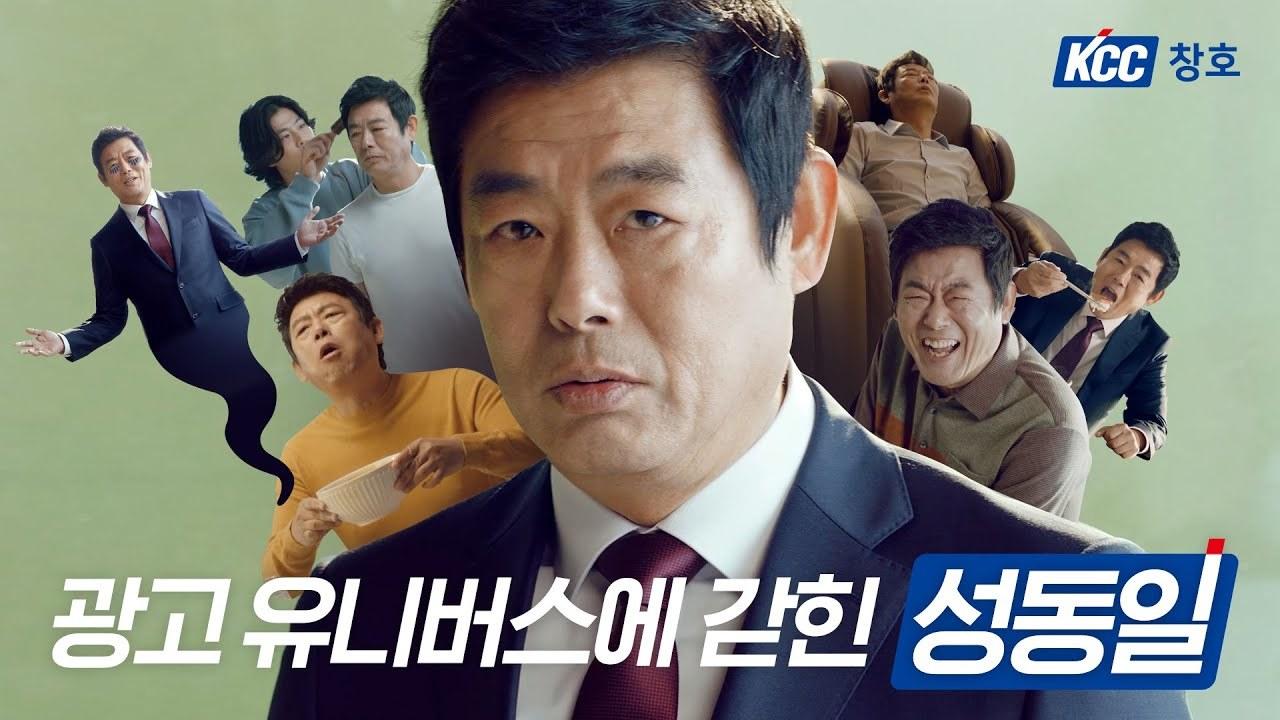 무한 광고 유니버스에 갇힌 성동일