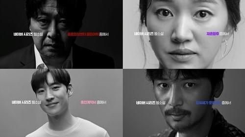 TBWA코리아, '네이버 시리즈' 캠페인으로 서울영상광고제 그랑프리 수상
