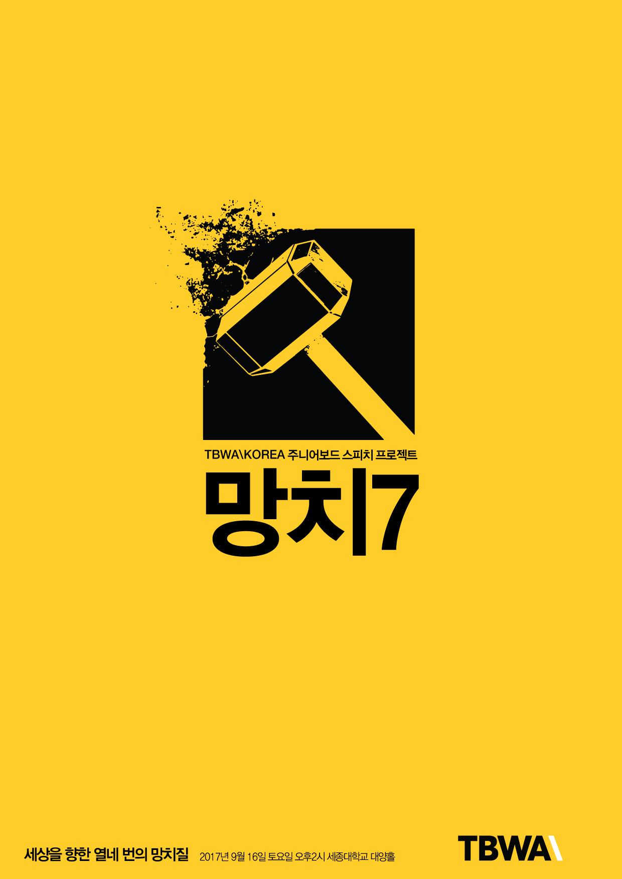 TBWA코리아 대학생 스피치 프로젝트 '망치7' 개최