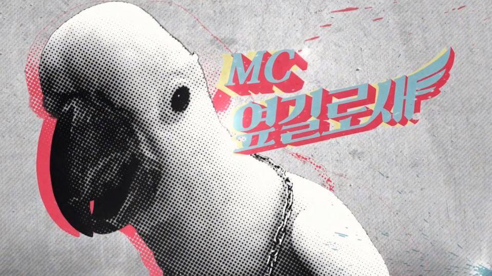 MC 옆길로새